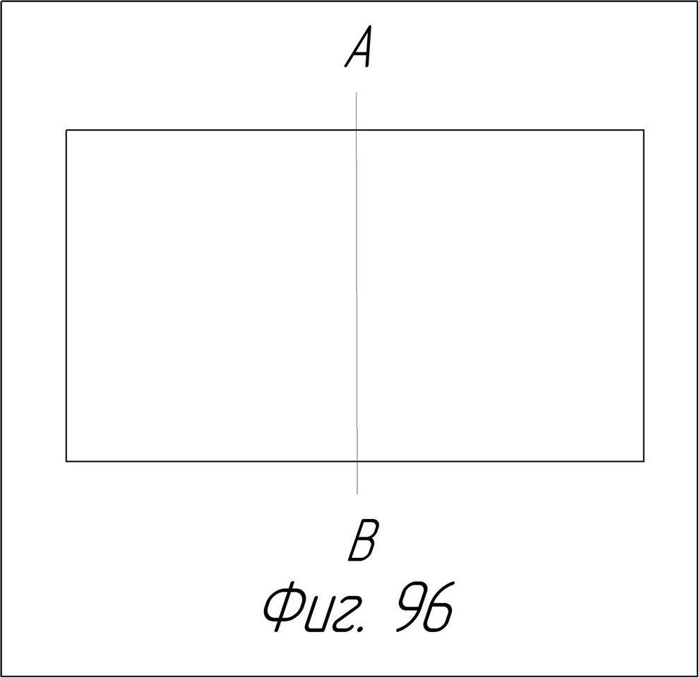 фигура 96
