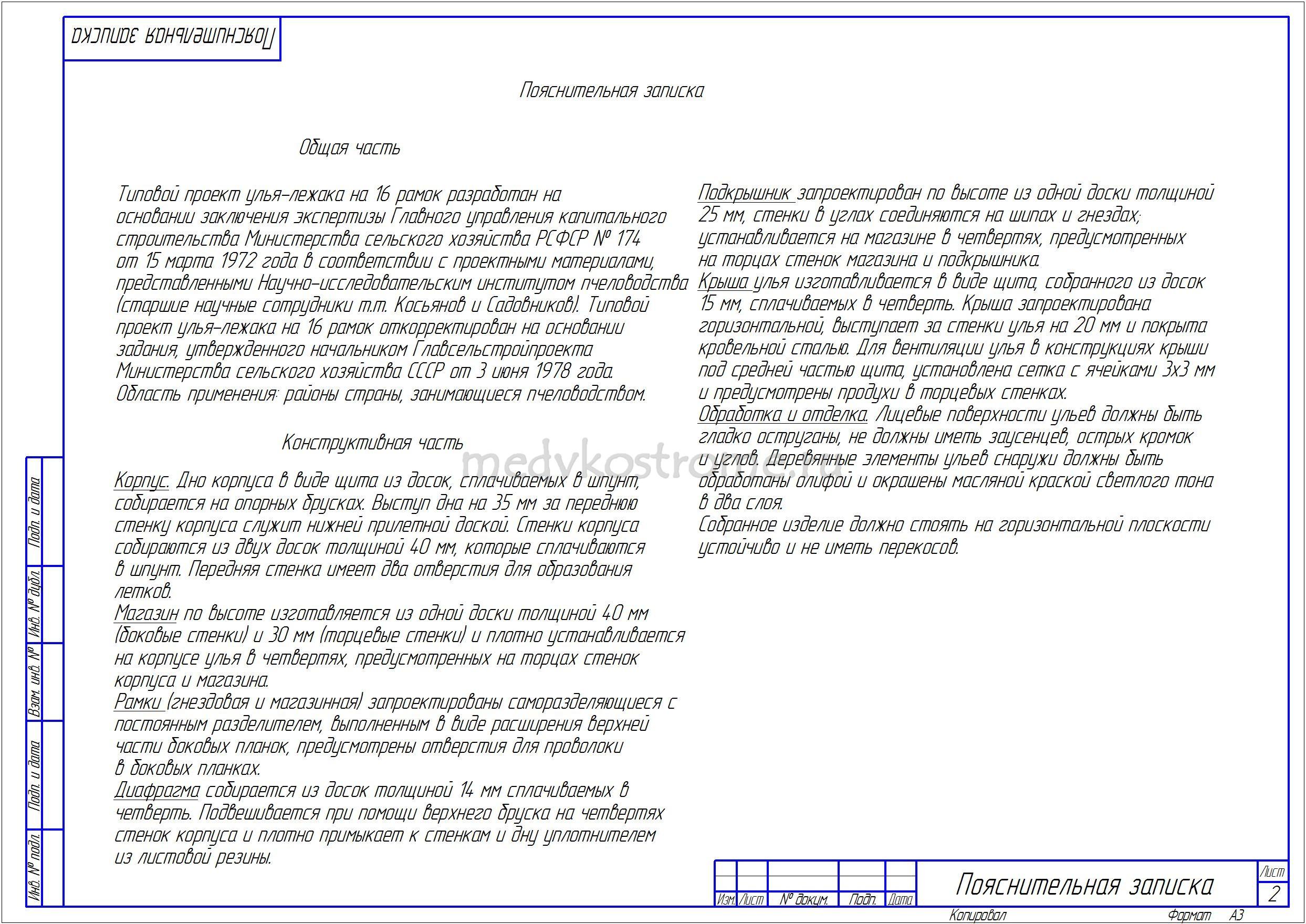 Пояснительная записка к чертежу на улей 16 рамок