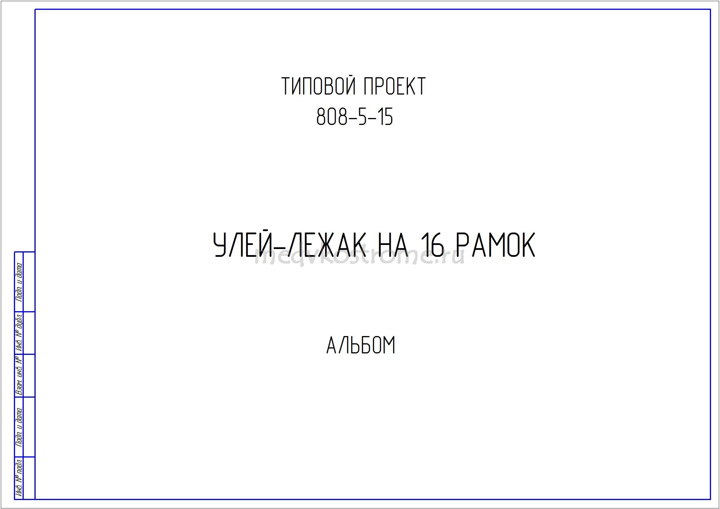 Титульный лист комплекта чертежей на шестнадцати рамочный улей
