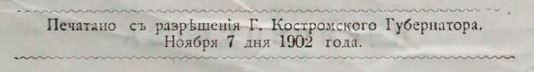 Разрешение Губернатора по Матвеевскому обществу пчеловодов