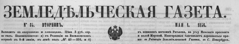 земельная газета
