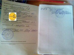 документы пчеловода