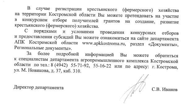 ответ департамента агропромышленного комплекса по субсидированию